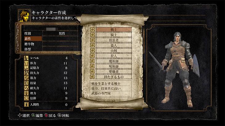 Dark Souls Remasteredの素性選択メニュー