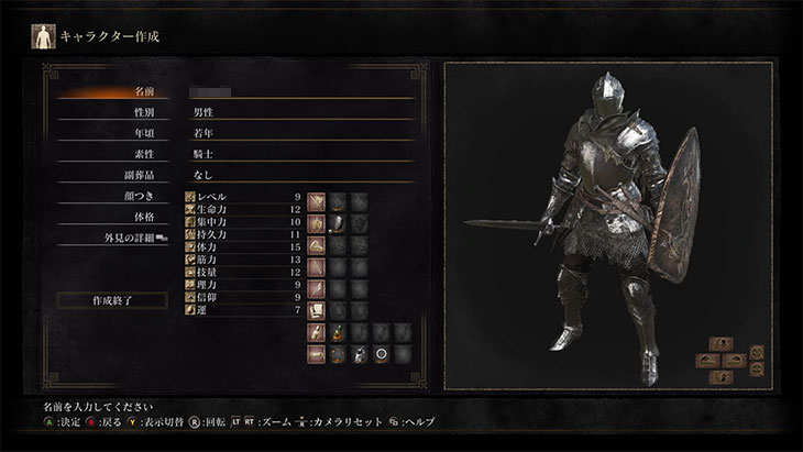 DarkSouls3のキャラクター作成画面