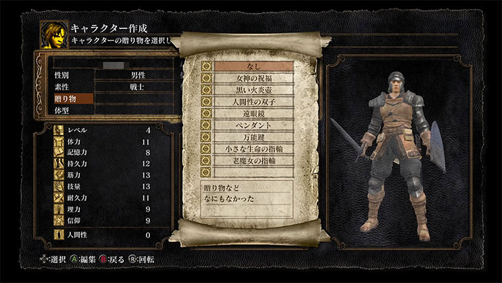 Dark Souls Remasteredの贈り物選択画面