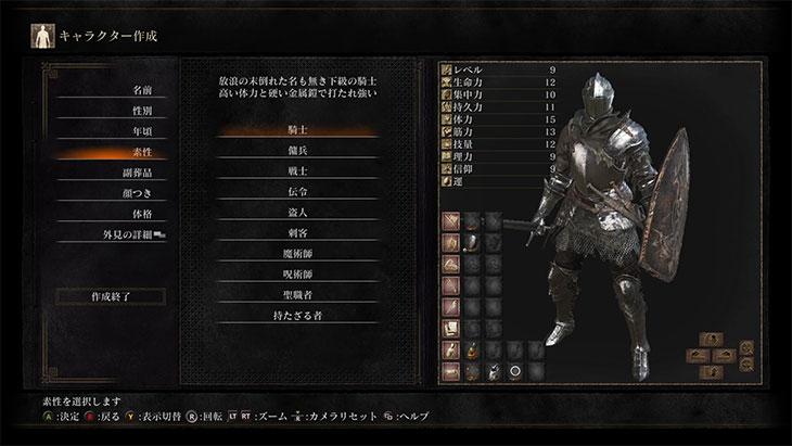 DarkSouls3の素性騎士