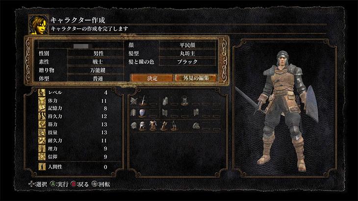 Dark Souls Remasteredのキャラクリ画面