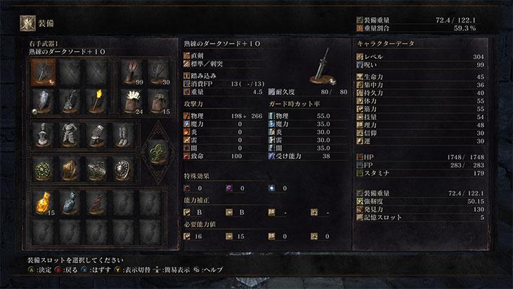 Dark Souls 3の装備メニュー