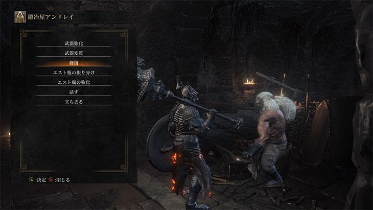 Dark Souls 3の鍛冶屋アンドレイの修理