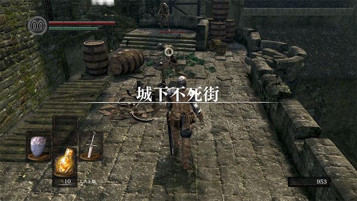 Dark Souls Remasteredの城下不死街