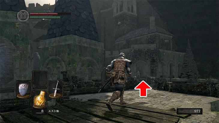 Dark Souls Remasteredの城下不死街の最初の篝火を出た場所