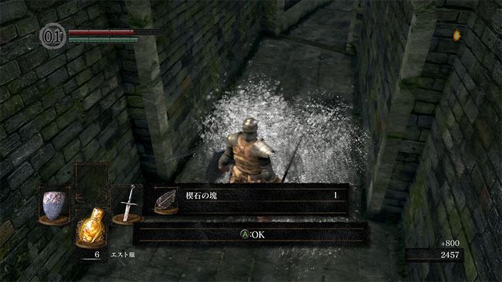 Dark Souls Remasteredの城下不死街の黒騎士の討伐報酬