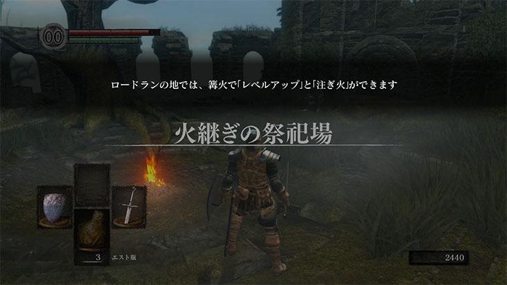 Dark Souls Remasteredの火継ぎの祭祀場