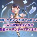 【原神】かわいいだけじゃにゃい!一人三役以上をこなす有能バーテンダー『ディオナ』!!