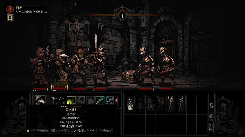 Darkest Dungeonの戦闘コマンド