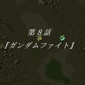 地上編 第8話『ガンダムファイト』