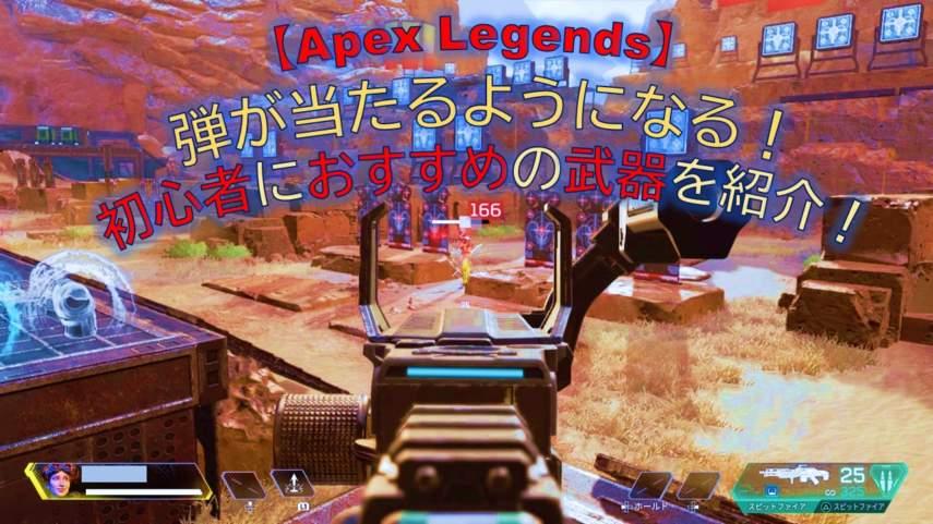 Apex Legends 初心者おすすめ武器