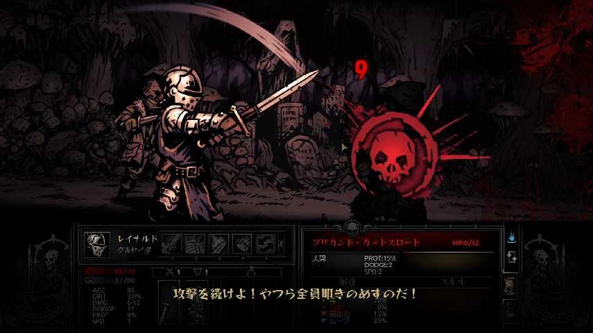 Darkest Dungeonの雑魚戦