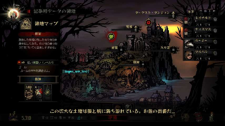 Darkest Dungeonのダンジョン選択画面