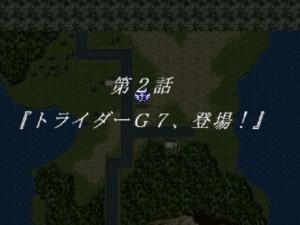 第2話『トライダーG7、登場!』