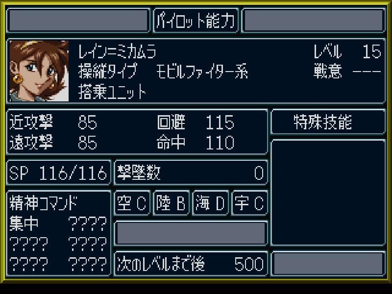 レイン=ミカムラの能力