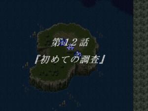 第12話『初めて調査』