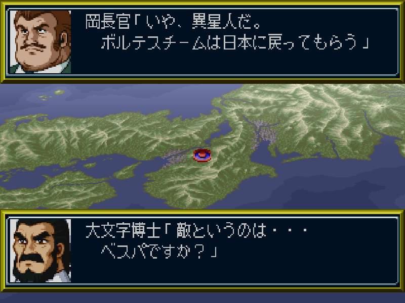 ボルテスが日本に戻ってくる