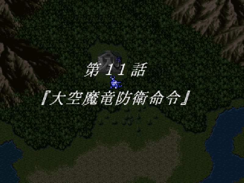 第11話『大空魔竜防衛命令』