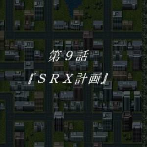 第9話『SRX計画』