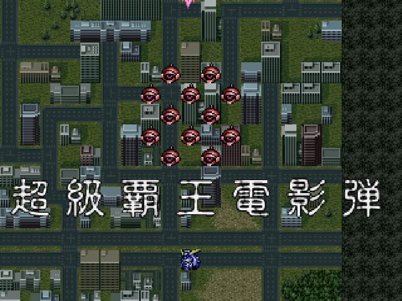 超級覇王電影弾