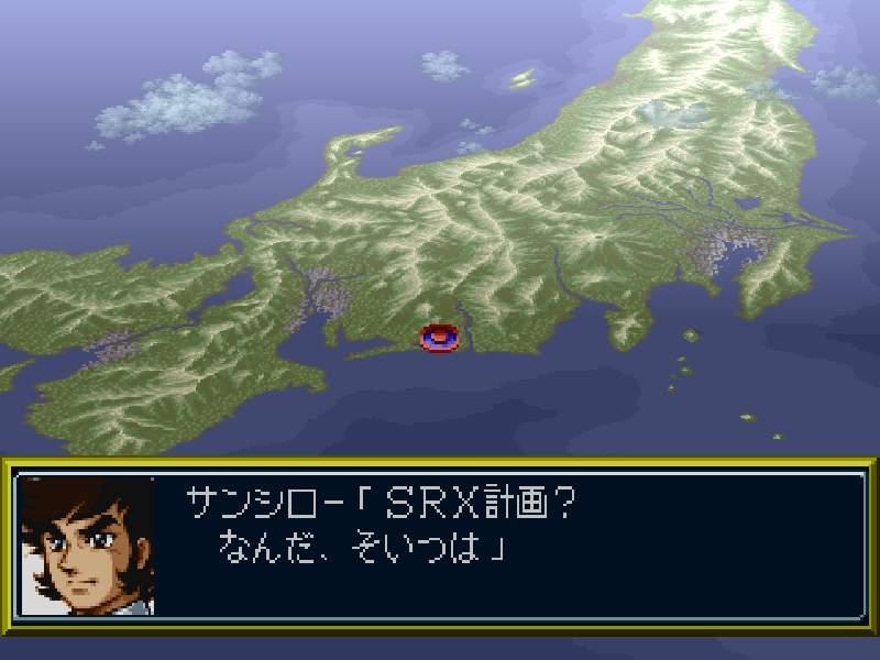 SRX計画とは?