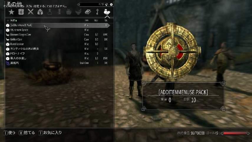 Skyrim SEの好きなアイテム追加できるMOD