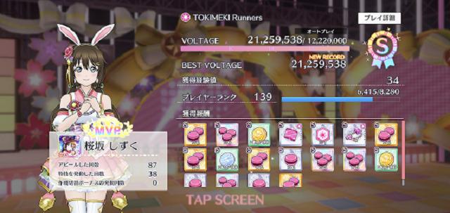 上級+TOKIMEKI Runnersクリア画面