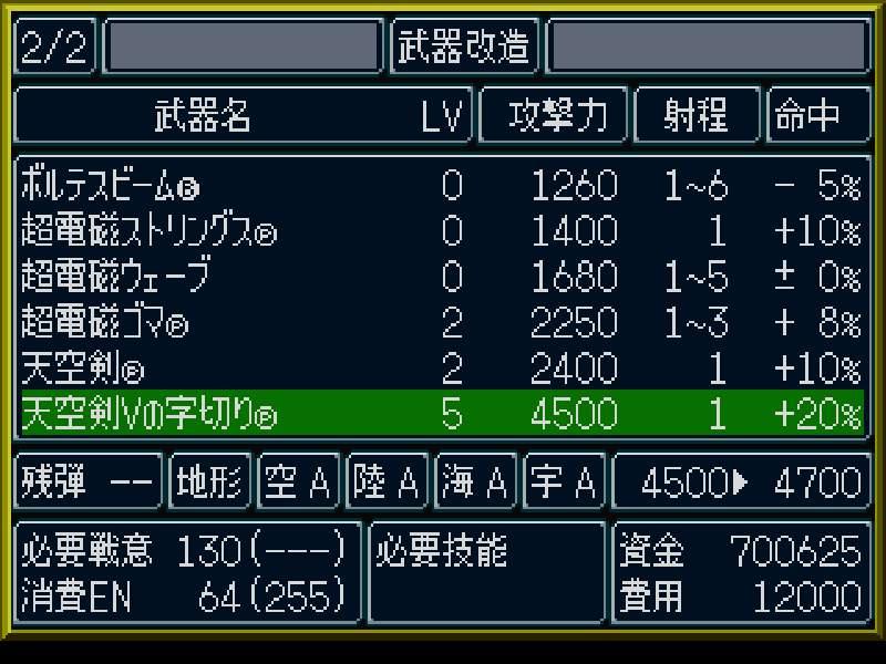 天空剣Vの字切りを改造