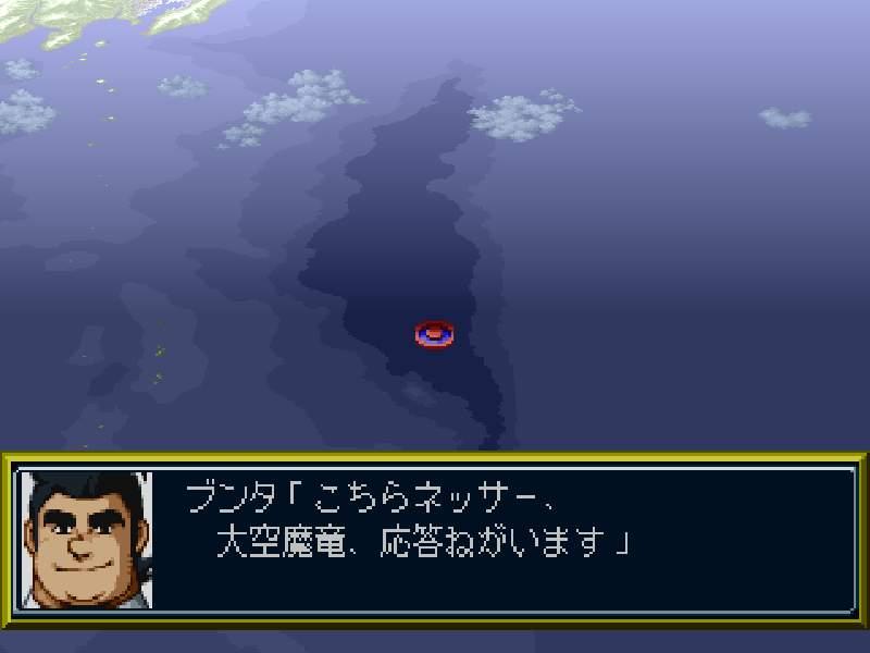 海底のネッサーから連絡
