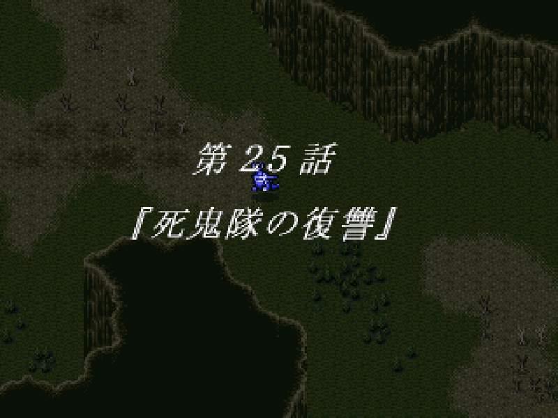 第25話『死鬼隊の復讐』