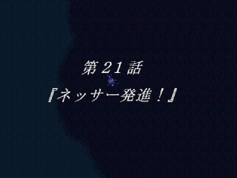 第21話『ネッサー発進!』