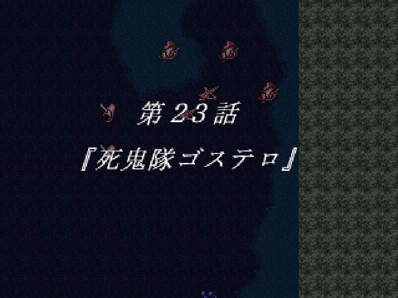 第23話『死鬼隊ゴステロ』