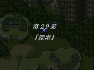 第29話『探索(洞窟内)』