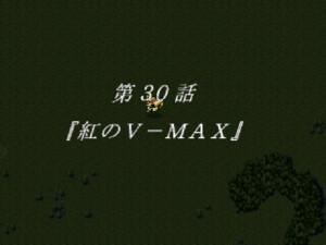第30話『紅のV-MAX』
