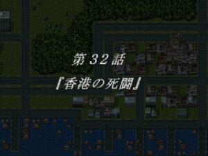第32話『香港の死闘』