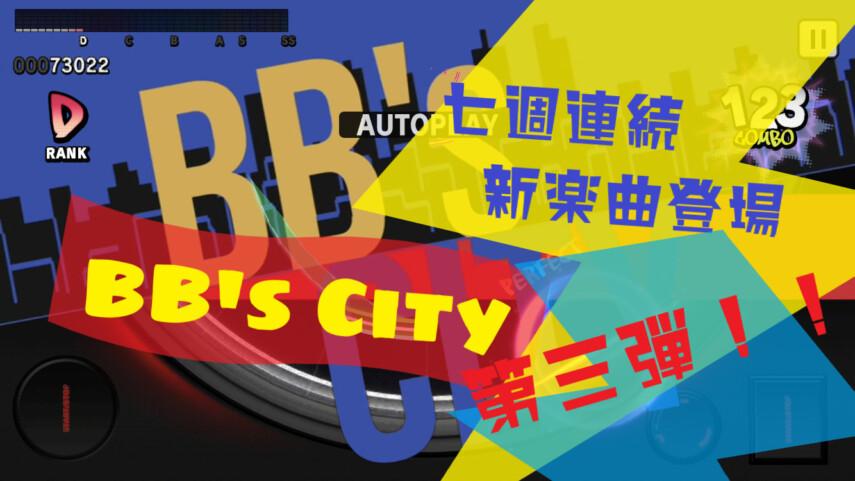 ヒプマイARB新楽曲第3弾BB'sCityアイキャッチ