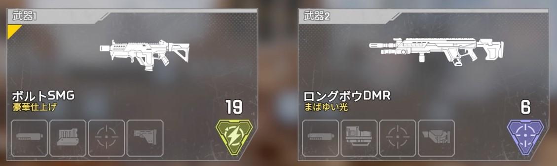 おすすめ武器構成