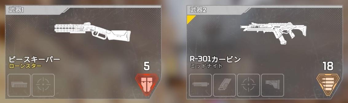 おすすめ武器構成_02
