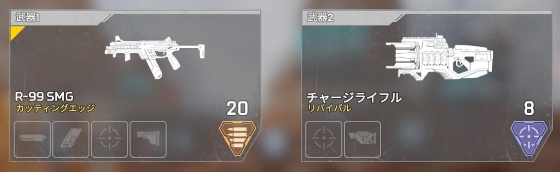 おすすめ武器構成03